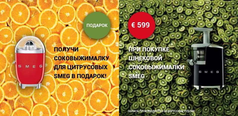 Купи шнековую соковыжималку SMEG и получи соковыжималку для цитрусовых в подарок!